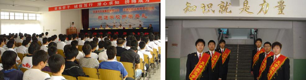 天津市航运学校开学典礼