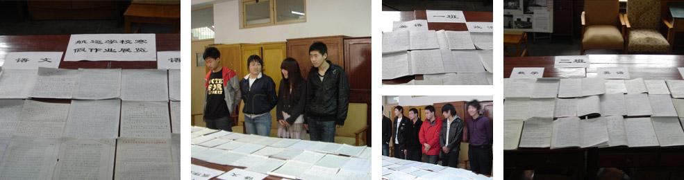 天津市航运学校学生作业展览