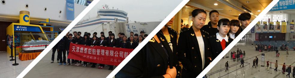 天津市航运学校学生邮轮母港参观