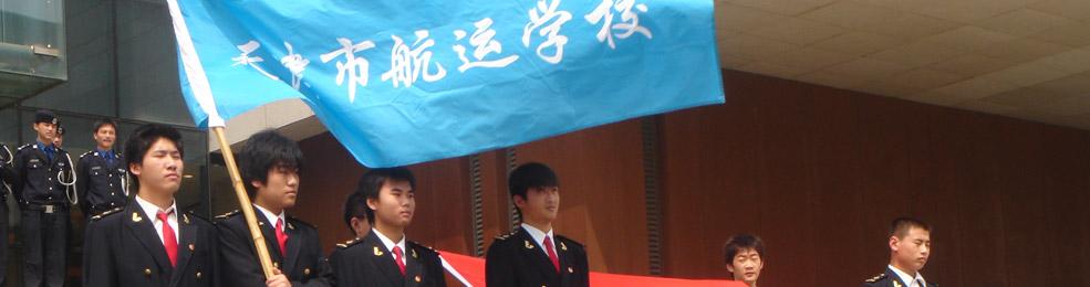 天津市航运学校入团仪式