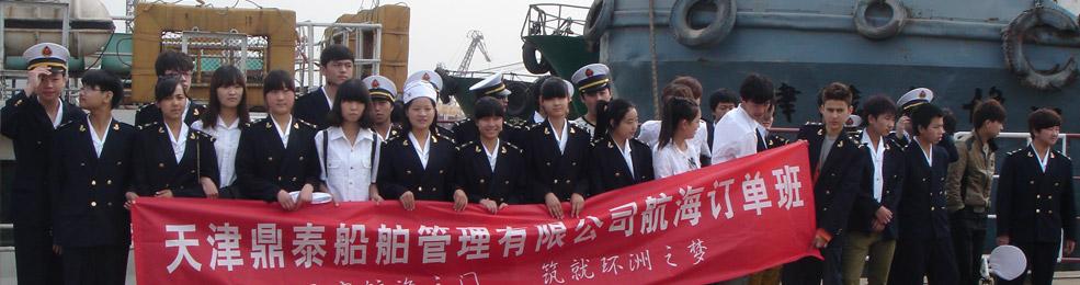 天津市航运学校游览港口活动